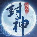 凡人封神不朽修仙之旅官方下载安卓版 v1.0.9