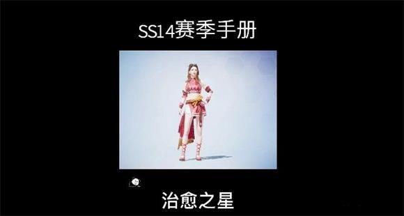 和平精英ss14赛季手册套装是什么 ss14赛季治愈之星载具皮肤总汇[多图]