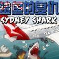 4399鲨鱼的复仇游戏中文版手机版 v1.0