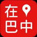 在巴中app最新版下载 v1.0.0