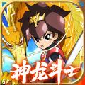 魔神英雄传神龙斗士手游ios苹果版 v0.3.654