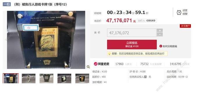 游戏王青眼白龙金卡拍卖9000万是怎么回事 青眼白龙金卡价格详解[多图]图片2