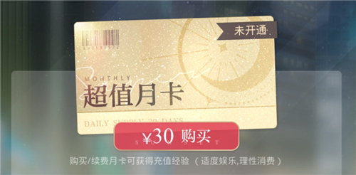 光与夜之恋月卡值得买吗 月卡价格及价值详解[多图]