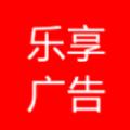 乐享广告app手机版软件 v1.0