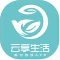 云享生活app最新软件下载 v8.2.0