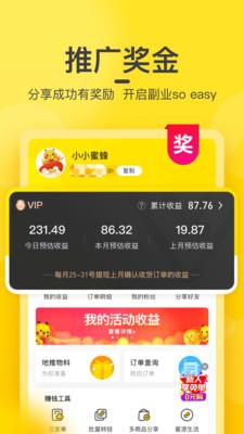 松鼠巴巴app官方版图2: