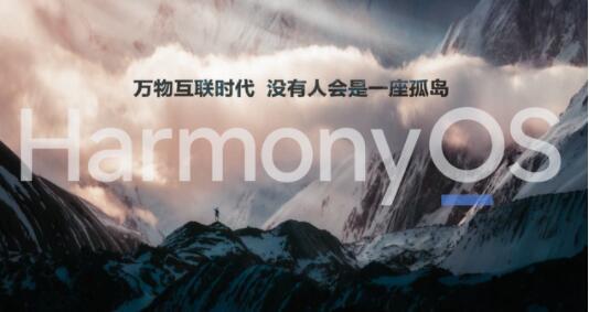 """華為公布鴻蒙係統升級時間表 """"百""""款設備將升級HarmonyOS 2[多圖]"""