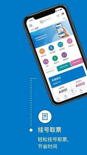 卓健医疗app最新版下载图片1