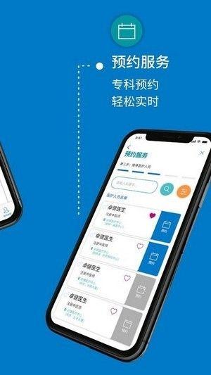 卓健医疗app最新版下载图3: