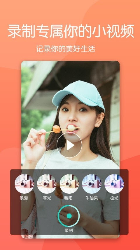 萌拍濾鏡相機app安卓版下載圖1: