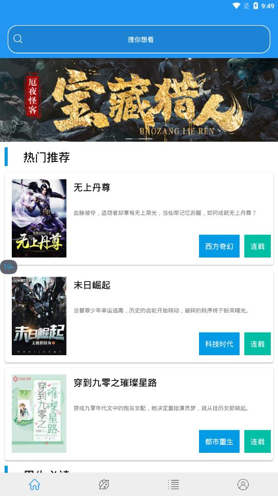 蓝猫小说2021安卓版下载图片1