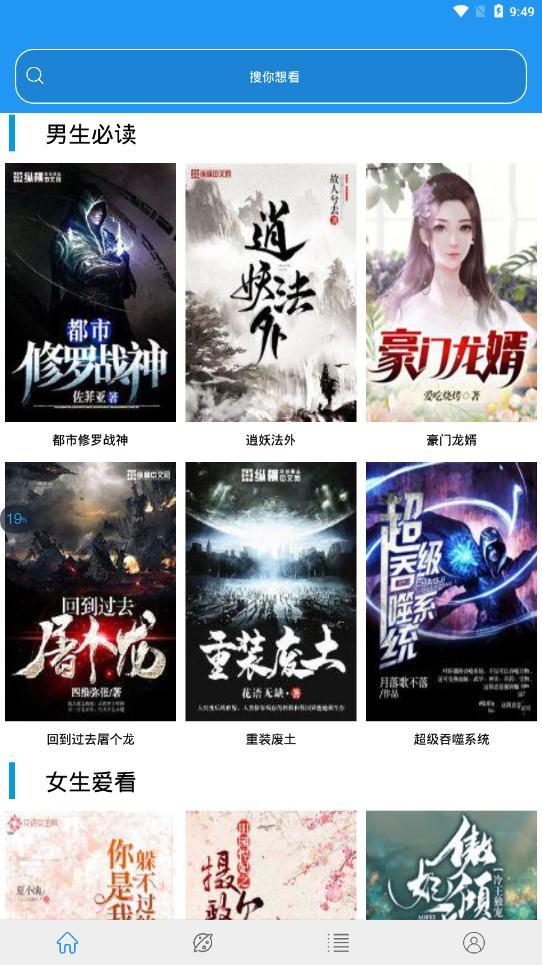 蓝猫小说2021安卓版下载图3: