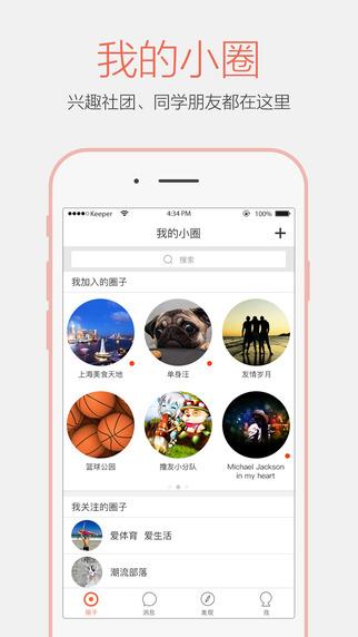 小圈社交下载ios手机版app图1: