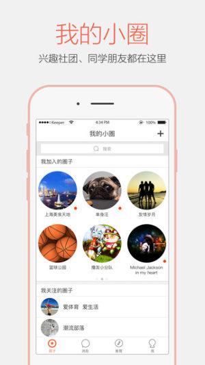 小圈社交app图1