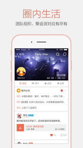 小圈社交下载ios手机版app图2: