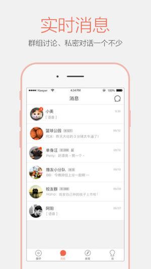 小圈社交app图3