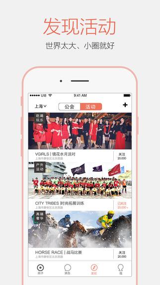 小圈社交下载ios手机版app图4: