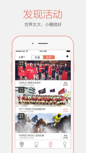 小圈社交app图4