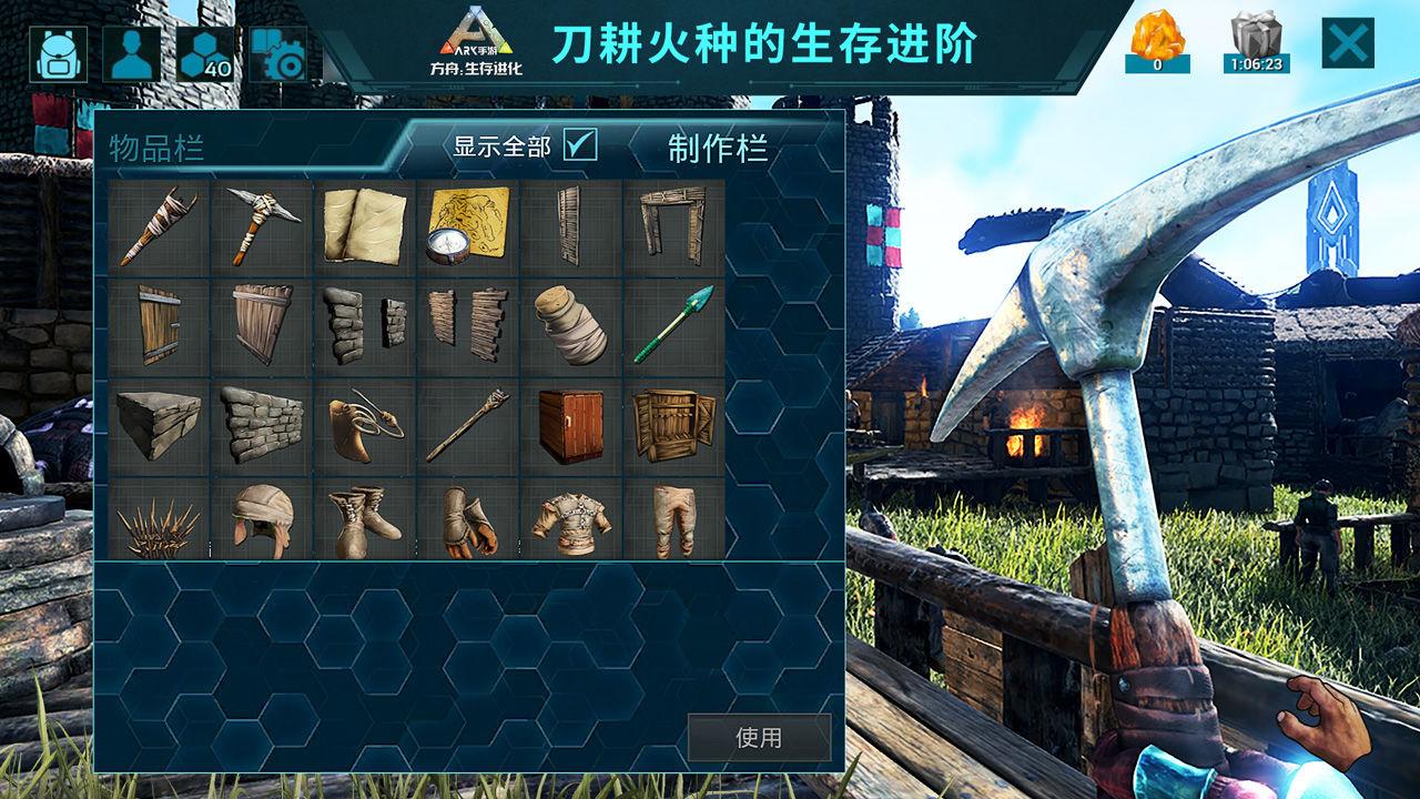 方舟终极生存者版最新游戏手机版下载图2: