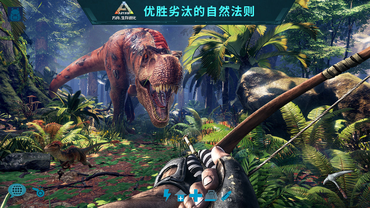 方舟终极生存者版最新游戏手机版下载图3: