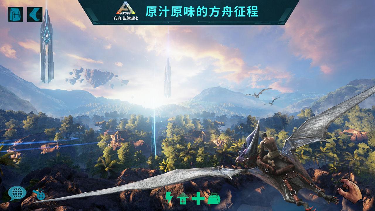 方舟终极生存者版最新游戏手机版下载图片1