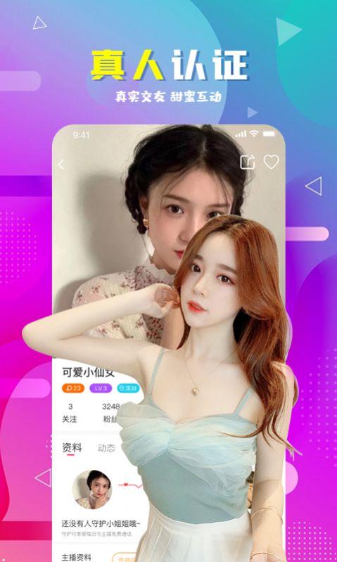 海南映乐深得我心交友平台app图1: