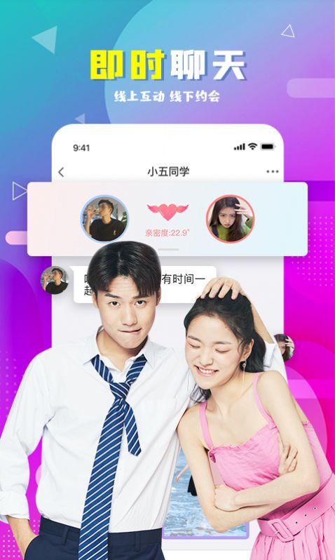 海南映乐深得我心交友平台app图2: