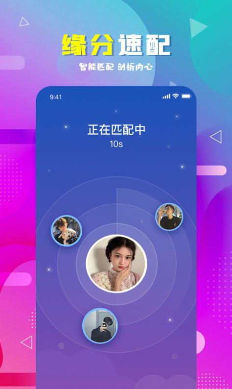 海南映乐深得我心交友平台app图片1