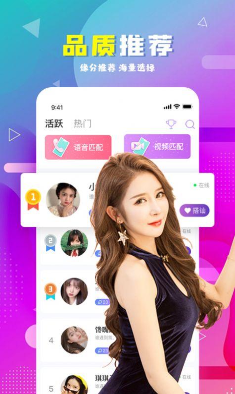 海南映乐深得我心交友平台app图3:
