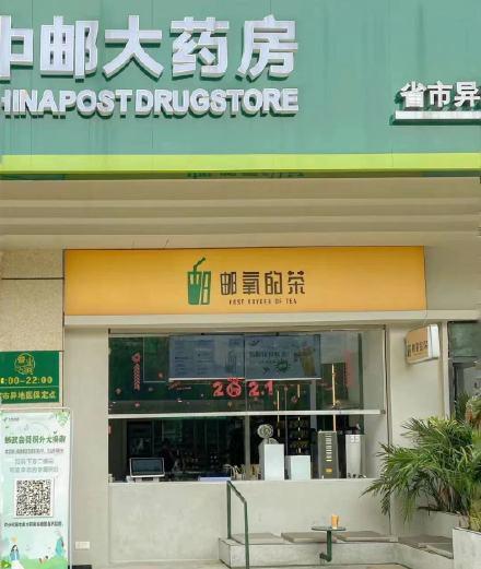 中国邮政邮氧的茶app图2:
