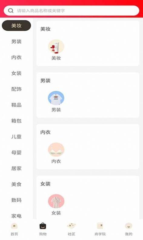 社群购物app平台官方版图2: