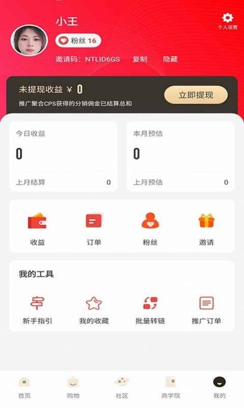 社群购物app平台官方版图3: