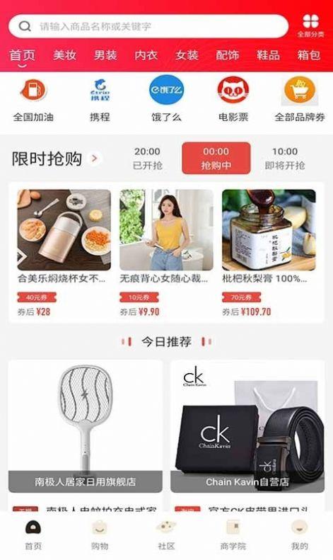 社群购物app平台官方版图1: