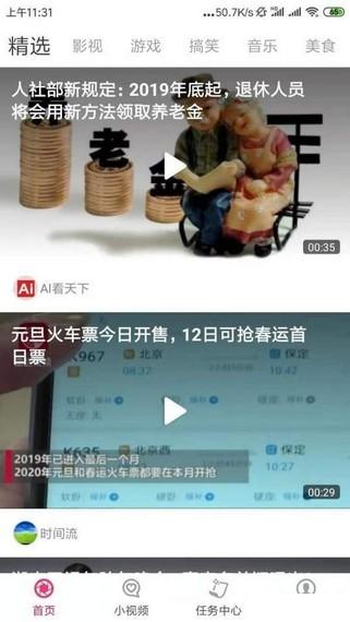 第一短视频社区官方app图1: