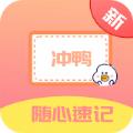 小鸭手写板app手机版下载 v1.0.1