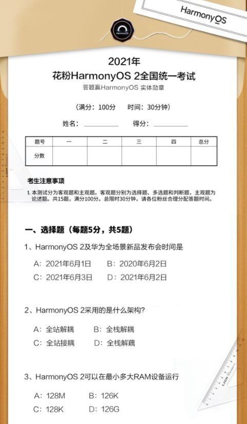 2021花粉HarmonyOS 2全國統一考試答案大全  2021花粉鴻蒙考試答案彙總[多圖]