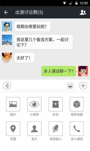 微信iOS8.0.7正式版图1