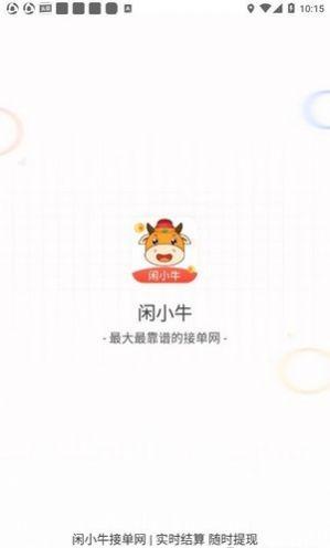 闲小牛接单网app图2: