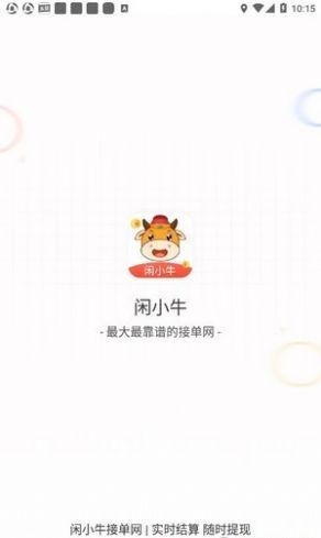 闲小牛接单网app图3: