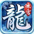 游昕冰雪火龙单职业手游官方正版 v3.101