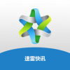 速雷快讯app官方下载 v2.0.0