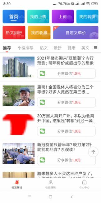 甜橙资讯红包版app图1: