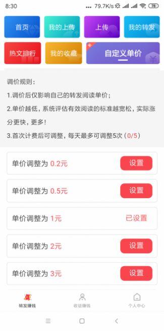 甜橙资讯红包版app图2: