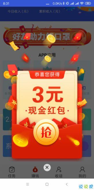 甜橙资讯红包版app图片1