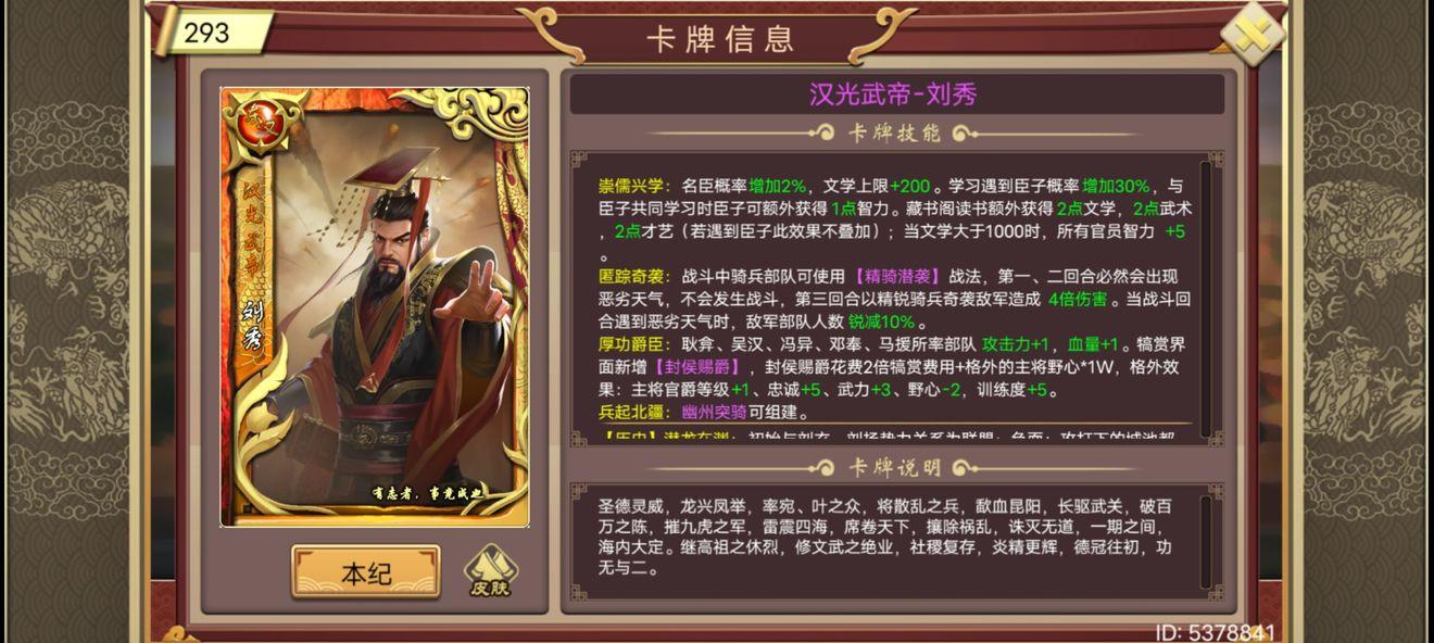 皇帝成长计划2刘秀本纪攻略 刘秀本纪怎么完成[多图]