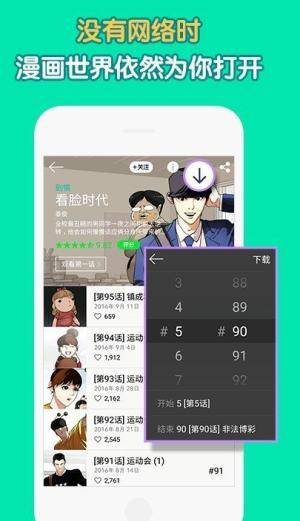 大神漫画软件app平台图1