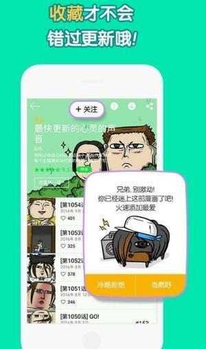 大神漫画软件app平台图3