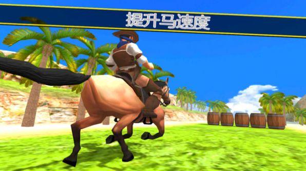 骑马乐趣赛跑游戏安卓最新版图2: