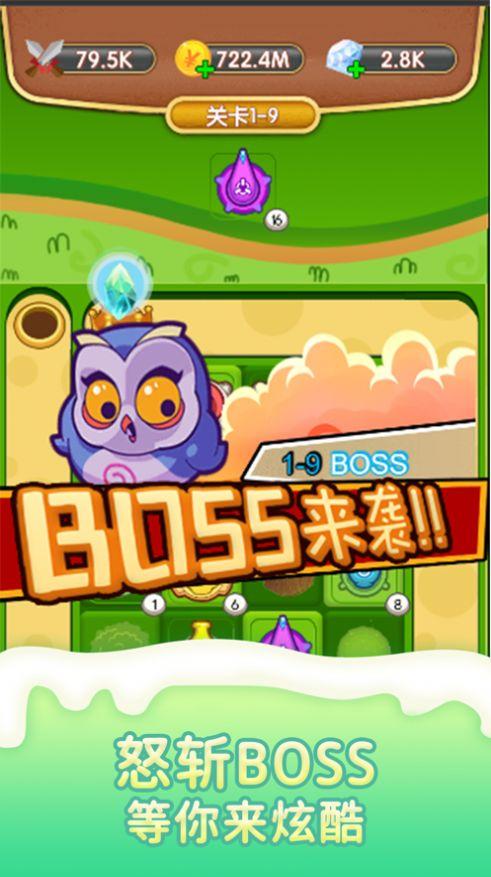 小小怪兽合成炮塔游戏IOS最新手机版图3: