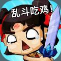 王者100刀游戏手机官方版 v1.0